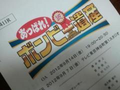 荒井英夫 公式ブログ/あっぱれ!ボンビー遺産 画像1