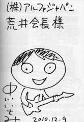 荒井英夫 公式ブログ/中川いさみ(漫画家) 画像2