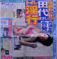 荒井英夫 公式ブログ/東京スポーツ 画像1