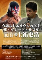 荒井英夫 公式ブログ/ザ・グレートサスケ本格トークライブシリーズ第二弾 画像1