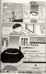 荒井英夫 公式ブログ/月刊イッキ  画像1