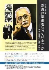 荒井英夫 公式ブログ/新渡戸稲造を知っていますか〜世界が尊敬した真の国際人 画像1