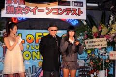 荒井英夫 公式ブログ/「第9回熟女クイーンコンテスト」 画像1