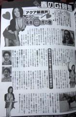 荒井英夫 公式ブログ/増刊大衆 4月26日号 画像1