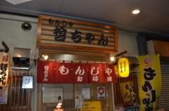 荒井英夫 公式ブログ/もんじゃ 哲ちゃん 画像2