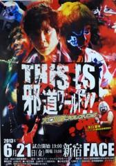 """荒井英夫 公式ブログ/■「THIS IS """"邪道""""ワールド!!」 画像3"""