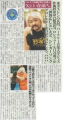 荒井英夫 公式ブログ/プロレスで「神格闘十字軍」を名乗った矢口壹琅さん 画像1