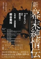 荒井英夫 公式ブログ/つかこうへい三回忌特別公演 画像1