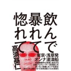 荒井英夫 公式ブログ/飲んで暴れて惚れて 画像1