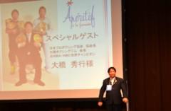 荒井英夫 公式ブログ/アペリティフの日 in 横濱 2013 画像1