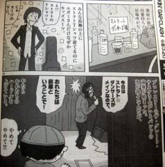 荒井英夫 公式ブログ/ストラト! 画像2