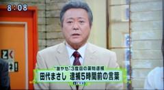 荒井英夫 公式ブログ/田代まさし 逮捕2日目 画像1