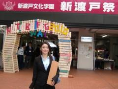 荒井英夫 公式ブログ/新渡戸文化学園 画像3