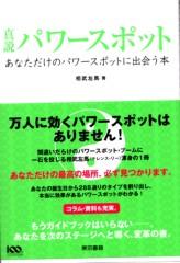 荒井英夫 公式ブログ/真説 パワースポット 画像1