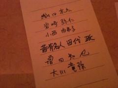 荒井英夫 公式ブログ/結婚式の出席者名簿に 画像1