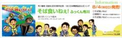 荒井英夫 公式ブログ/そば食いねぇ! 画像1