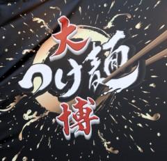 荒井英夫 公式ブログ/大つけ麺博 画像1