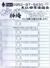 荒井英夫 公式ブログ/大仁田厚:佐賀県神埼市長選挙に臨む 画像3