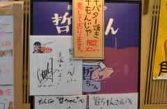 荒井英夫 公式ブログ/もんじゃ 哲ちゃん 画像3