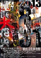 荒井英夫 公式ブログ/大花火 画像2