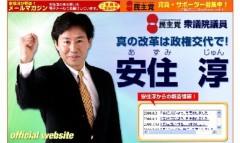 荒井英夫 公式ブログ/民主党 衆議院議員 安住淳 画像1