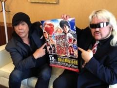 荒井英夫 公式ブログ/10年ぶりにグレート・ニタが復活 画像1