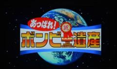 荒井英夫 公式ブログ/アクア新渡戸が出演 画像1