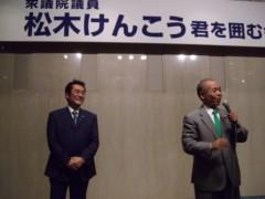 荒井英夫 公式ブログ/男。松木けんこう衆議院議員 画像1