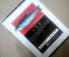 荒井英夫 公式ブログ/幻の鮭 鮭児 画像1