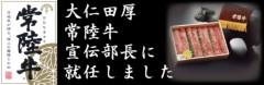 荒井英夫 公式ブログ/茨城県常陸牛ブランドの宣伝部長 画像1