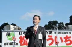 荒井英夫 公式ブログ/日本維新の会 神奈川県総支部  画像2