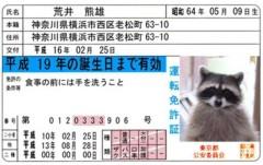 荒井英夫 公式ブログ/変態おやじ 画像1