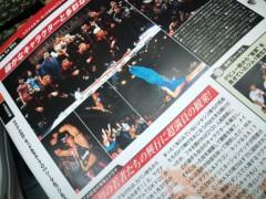 荒井英夫 公式ブログ/日本プロレス激闘60年史 画像1
