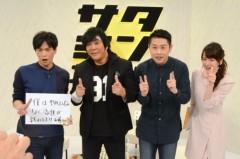 荒井英夫 公式ブログ/テレビ神奈川「サタミンエイト」 画像3