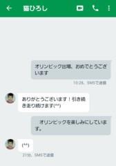 荒井英夫 公式ブログ/猫ひろし「精一杯走ります」リオ五輪正式決定! 画像1