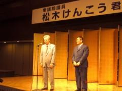 荒井英夫 公式ブログ/衆議院議員 松木けんこう君 囲む会 画像1