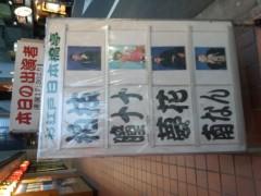 瞳ナナ 公式ブログ/お江戸日本橋亭 画像2