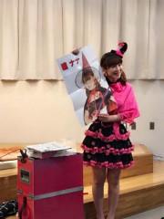 瞳ナナ 公式ブログ/石の憲治のミュージアム 画像2