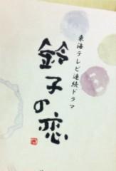 田中涼子 公式ブログ/仕事始め☆ 画像2