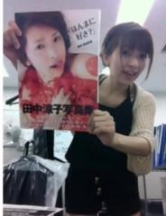 田中涼子 公式ブログ/写真集発売日☆ 画像1