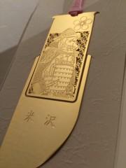 米澤円 公式ブログ/米沢です。 画像1