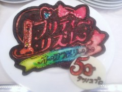 米澤円 公式ブログ/あ、 画像1