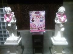 米澤円 公式ブログ/打ち上げパーティー 画像1