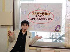エスパー伊東 公式ブログ/昨日稲毛にて 画像1