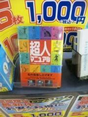 エスパー伊東 公式ブログ/怪談DVD 画像1