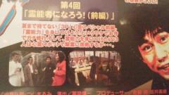 エスパー伊東 公式ブログ/恐怖ドライブ続き・・・ 画像1