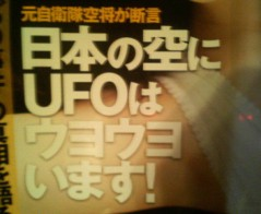 エスパー伊東 公式ブログ/満月とUFO 画像1