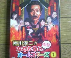 エスパー伊東 公式ブログ/DVD発売中 画像1