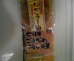 エスパー伊東 公式ブログ/つけ麺&ラー油 画像1