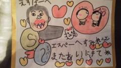 エスパー伊東 公式ブログ/ファンレター 画像1